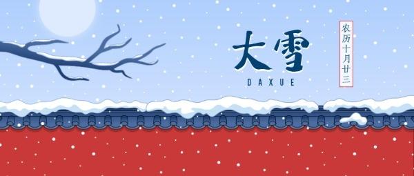 二十四节气大雪红墙积雪中国风插画