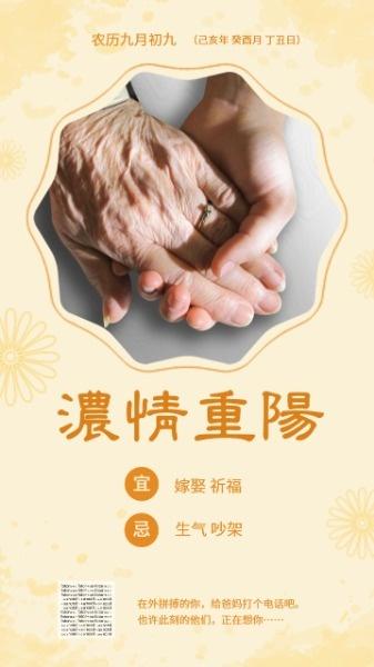 重阳节关爱老人