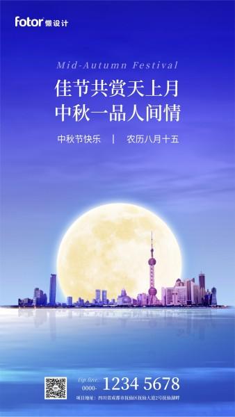 蓝色简约合成唯美花好月圆中秋快乐手机海报模板