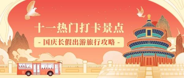 国潮中国风插画风格十一国庆旅游