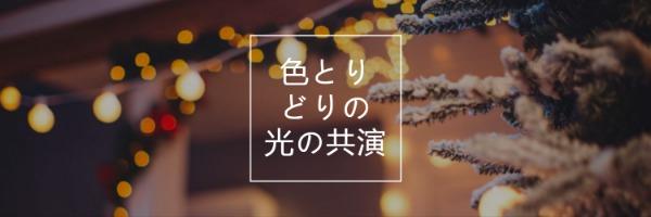 黑色简约图文圣诞节封面图