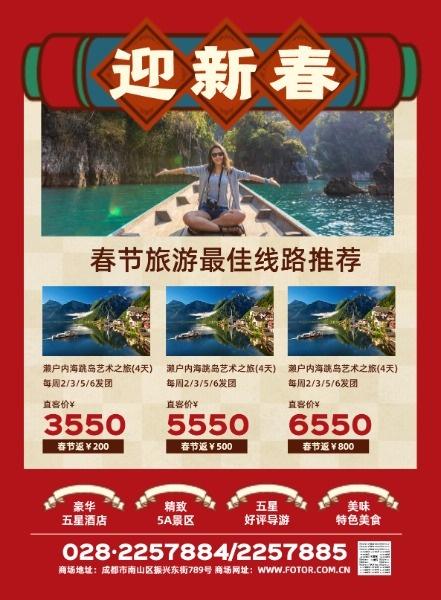 春节最佳旅游线路