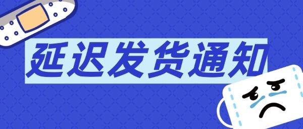 電商微商延遲發貨通知公告告示藍色簡約口罩疫情公眾號封面大圖