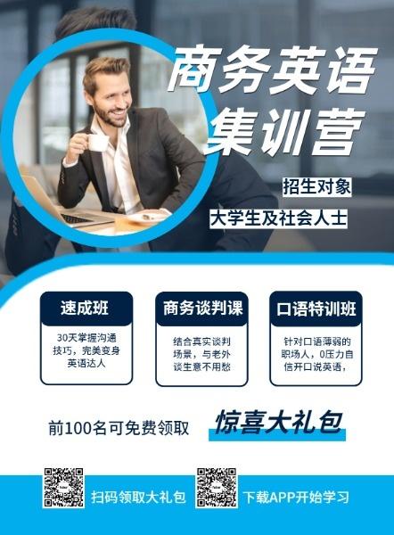 商務英語集訓營藍色