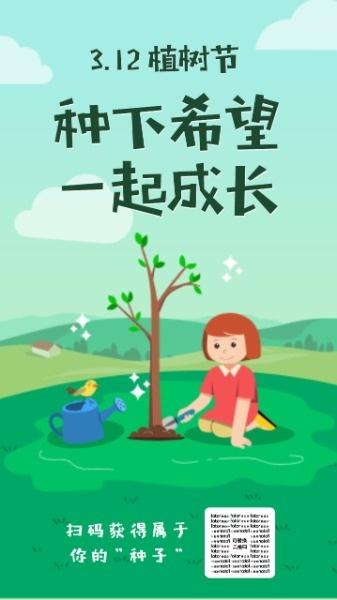 312植树节卡通插画