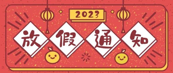 传统中国风春节放假通知