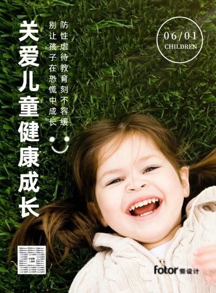 关爱儿童健康成长