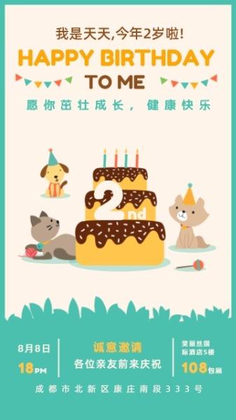 绿色手绘宝宝2岁生日