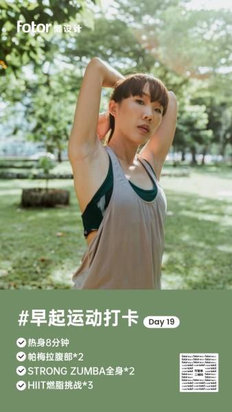 绿色文艺运动健身打卡日签模板