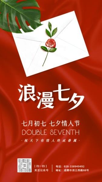 红色唯美浪漫七夕情书