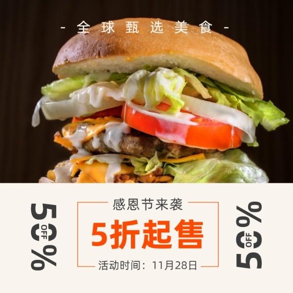 感恩节美食汉堡促销折扣