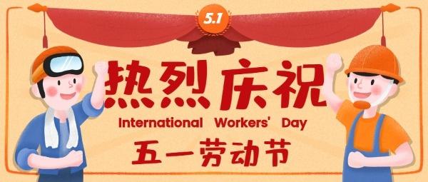 庆祝五一劳动节公众号封面大图模板
