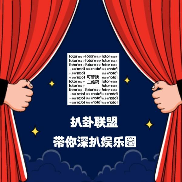 娱乐八卦舞台开幕帷幕矢量卡通