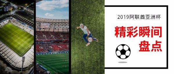 2019亚洲杯精彩瞬间
