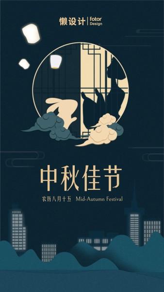 中秋节插画城市夜景手机海报模板