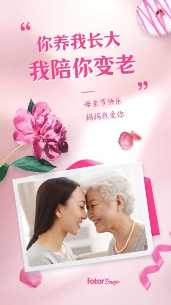母亲节感恩母亲浪漫粉色图文手机海报模板