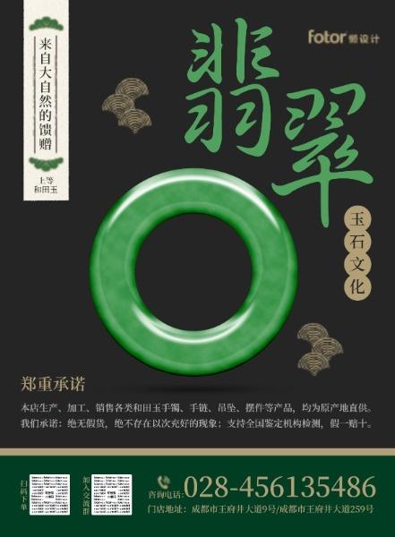 珠宝首饰玉器手镯黑色绿色简约中式