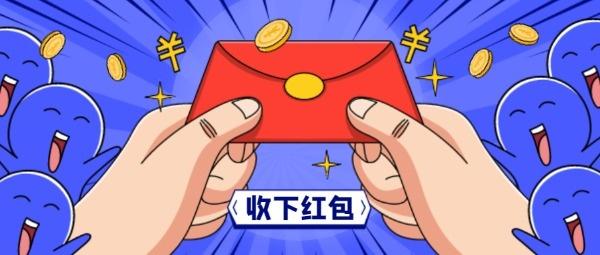 卡通漫画风红包福利