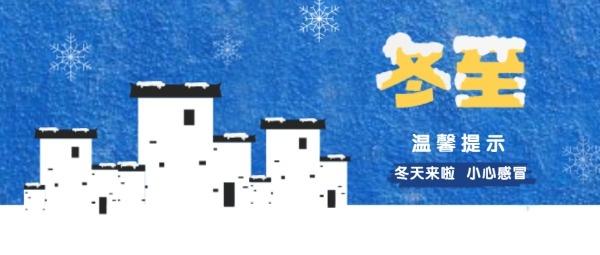 冬至溫馨提示公眾號封面大圖