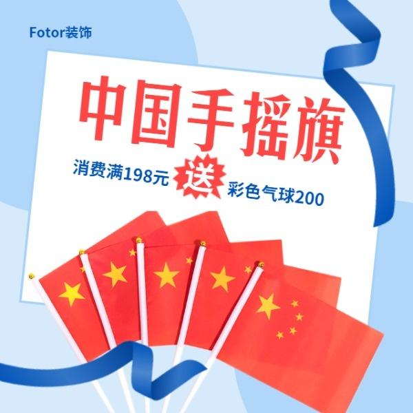 國慶節國旗促銷折扣