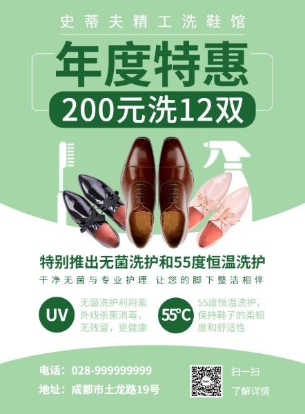 洗鞋店广告宣传