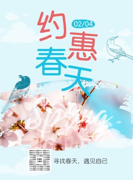 春天春日蓝色
