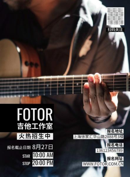 吉他工作室招生广告