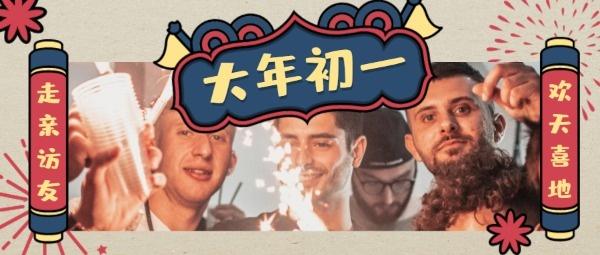 春节新年初一拜年走亲访友祝福
