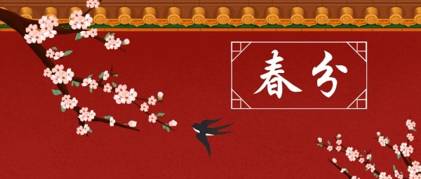 春分中国风插画