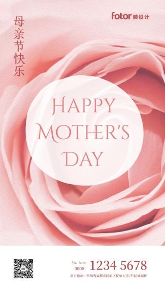 母亲节节日祝福温馨粉色插画花卉手机海报模板