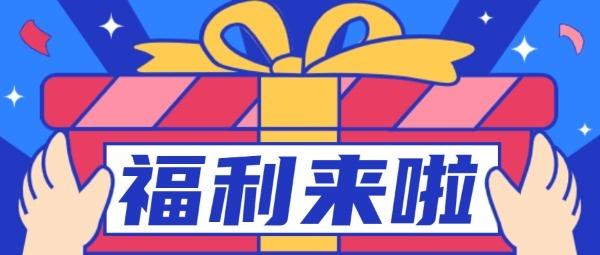 福利优惠公告通知礼物礼盒