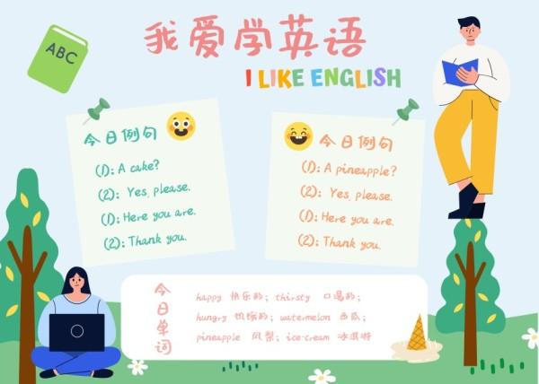蓝色插画英语学习手抄报模板