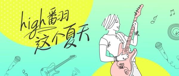 大学生校园音乐节卡通漫画绿色公众号封面大图模板