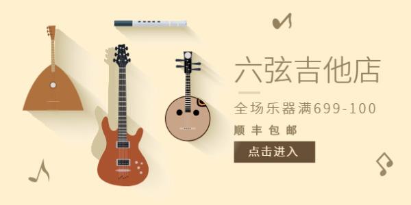 六弦吉他店