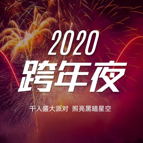 2020跨年夜狂歡