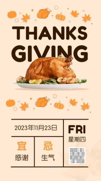 Thanks Giving Day感恩节