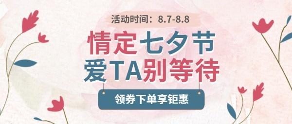 粉色插畫情定七夕節促銷活動