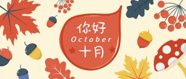 秋天你好十月