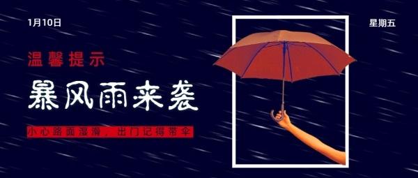 天气预报暴风雨来袭