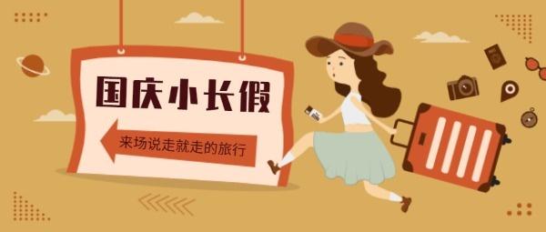 卡通插画国庆黄金周旅游出行