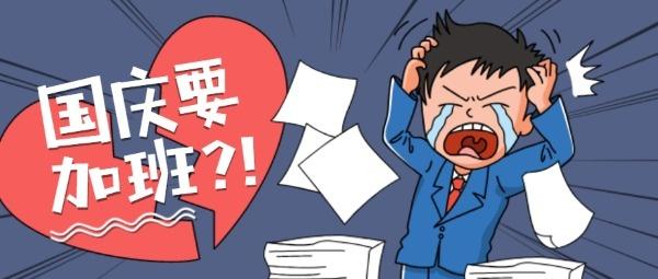 国庆加班漫画手绘