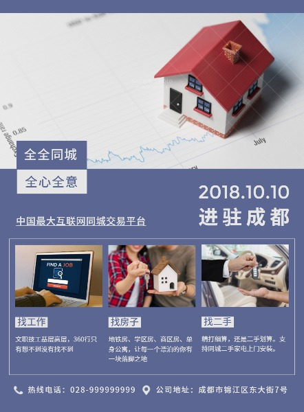 房地产中介交易平台