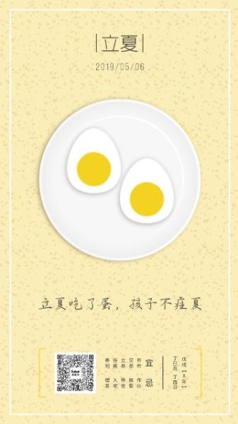传统文化24节气立夏蛋黄色