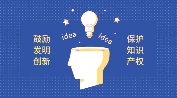 知识产权保护创意