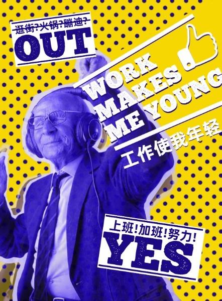 工作复工开工创意大爷老人黄色紫色