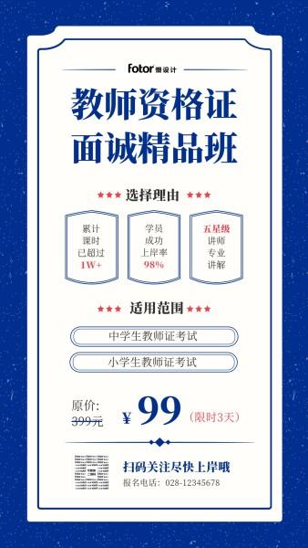 教师资格证考试培训班手机海报模板