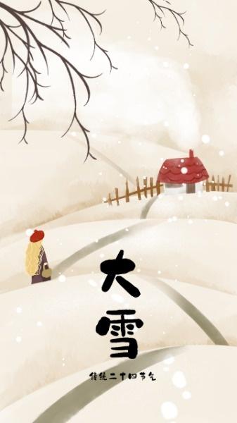 节日节气大雪手绘