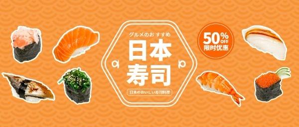 日本寿司料理推荐
