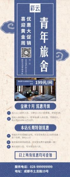 青年旅社招待所宾馆酒店促销