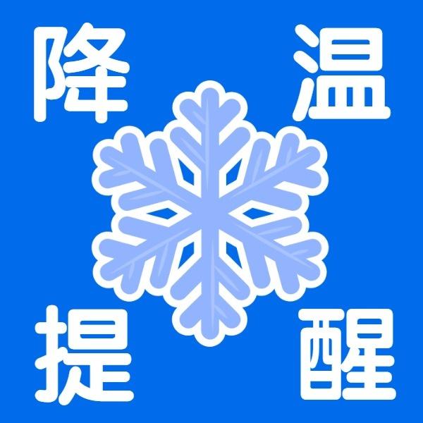 蓝色简约降温温馨提醒